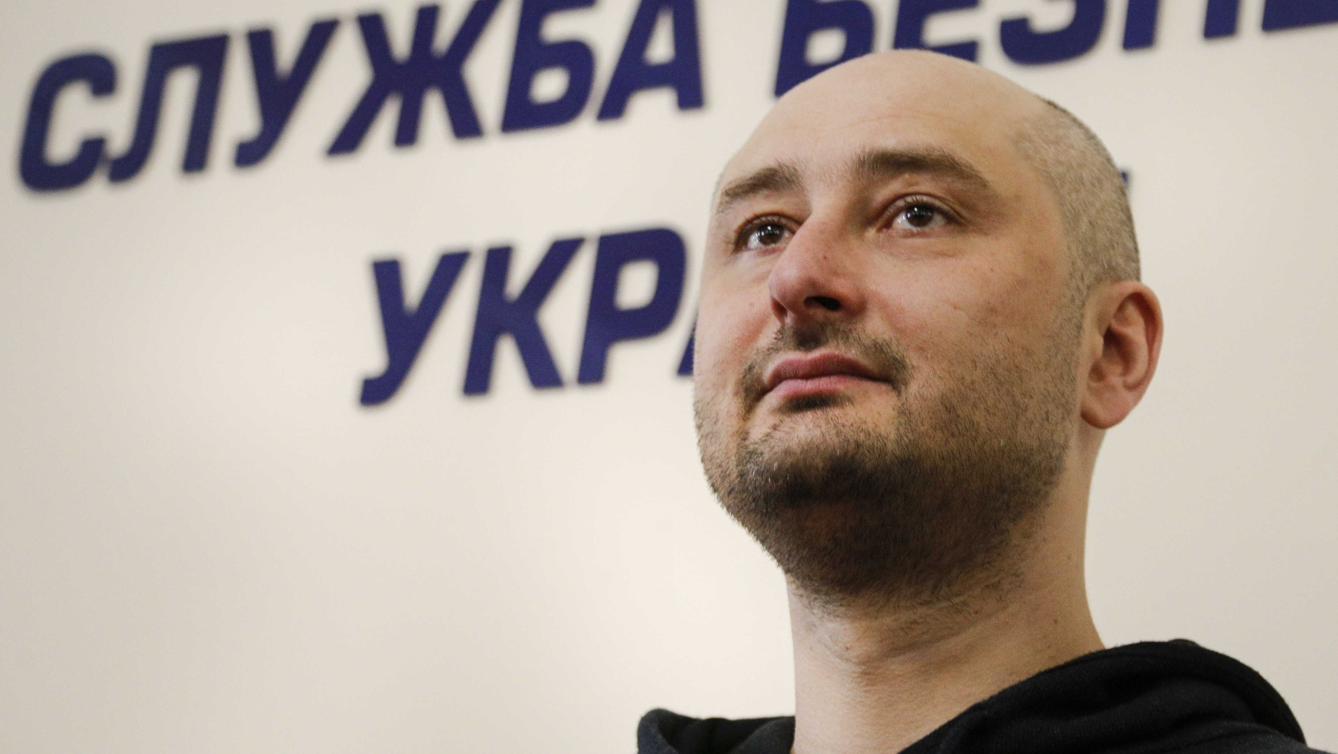 Russian journalist Arkady Babchenko, listens for a question during a news conference with Vasily Gritsak, head of the Ukrainian Security Service and Ukrainian Prosecutor General Yuriy Lutsenko at the Ukrainian Security Service on Wednesday, May 30, 2018.
